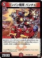 バンバン戦車 バンチュー レア デュエルマスターズ 逆襲のギャラクシー 卍・獄・殺!! dmrp06-023