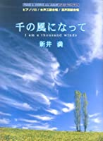 ピアノ&コーラスミニアルバム (ピアノソロ/女声三部合唱/混声四部合唱) 「千の風になって」 新井 満