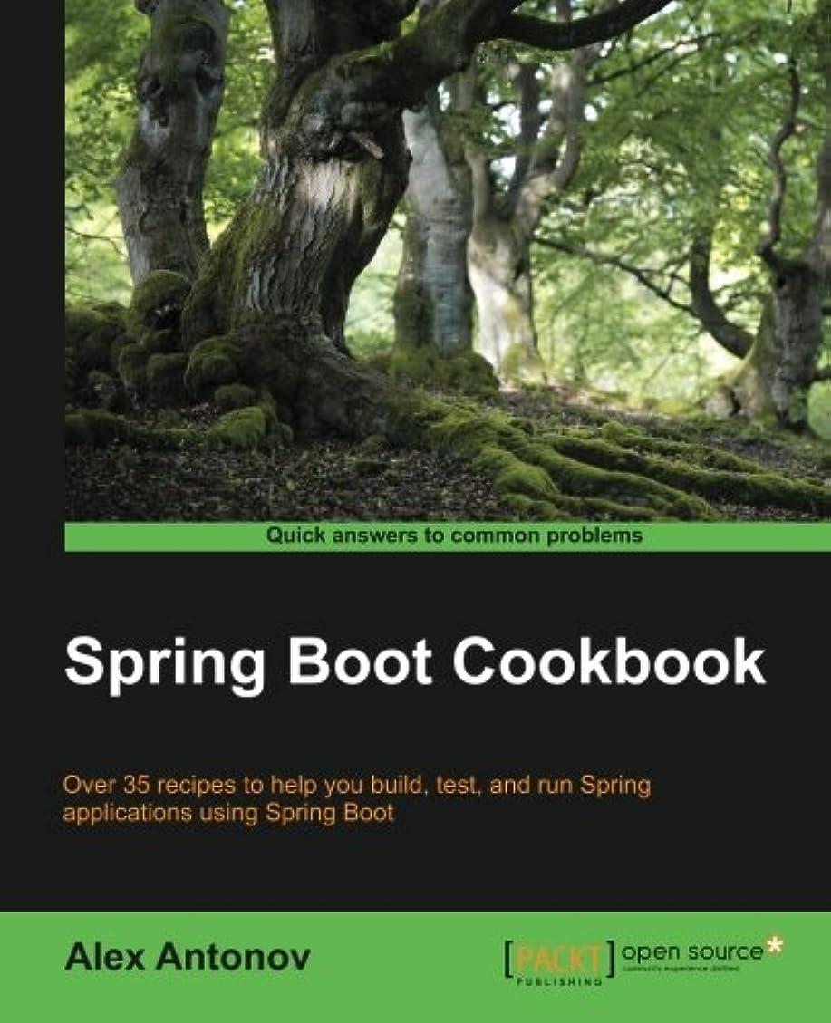 じゃがいもクール昼寝Spring Boot Cookbook