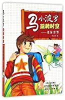 Time and Space Adventure of Marcy Polo: Mini World (Chinese Edition)
