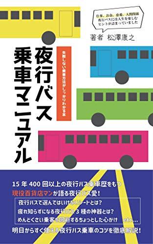 夜行バス乗車マニュアル: 失敗しない乗車方法がしっかりわかる本 (新書)