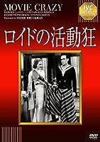 ロイドの活動狂(ムービークレイジー) [DVD]