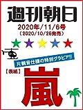 週刊朝日 2020年 11/6 増大号【表紙: 嵐 】 [雑誌]