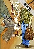 そばもんニッポン蕎麦行脚(1)【期間限定 無料お試し版】 (ビッグコミックス)