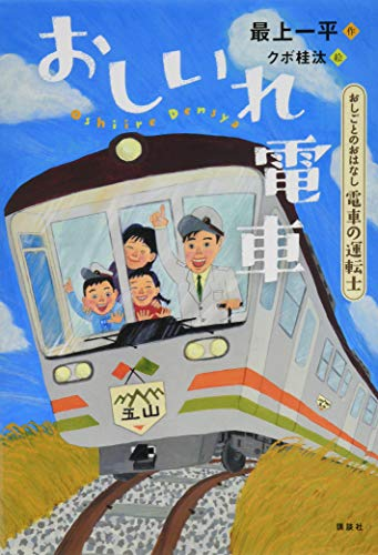 おしごとのおはなし 電車の運転士 おしいれ電車の詳細を見る