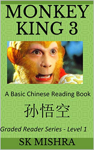 Monkey King 3: A Basic Chinese Reading Book (Simplified Characters), Folk Story of Sun Wukong from the Novel Journey to the West (Graded Reader Series ... Chinese Reading 6) (English Edition)