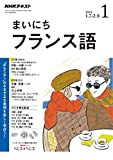 NHKラジオ まいにちフランス語 2019年 01 月号 [雑誌]