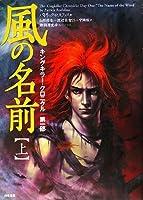 風の名前 : 上 [Kaze no namae jo] 4861913934 Book Cover