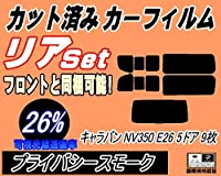 A.P.O(エーピーオー) リア (b) キャラバン NV350 E26 5D 9枚 (26%) カット済み カーフィルム VR2E26 VW2E26 5ドア用 ニッサン