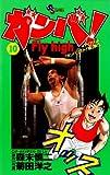ガンバ!Fly high(10) ガンバ! Fly high (少年サンデーコミックス)