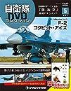自衛隊DVDコレクション 5号  F-2 コックピット・アイズ   分冊百科