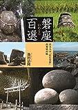 磐座(いわくら)百選  −日本人の「岩石崇拝」 再発見の旅−
