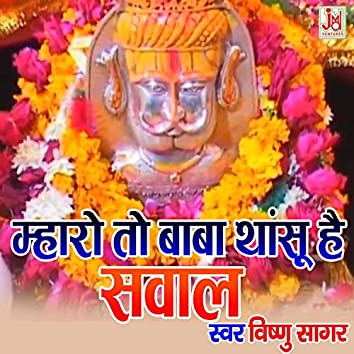 Mharo to baba thasu hai sawal (Rajasthani)