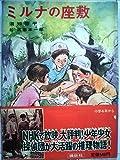 ミルナの座敷 (昭和47年) (児童文学創作シリーズ)