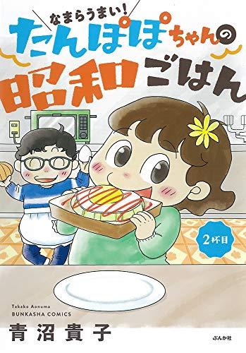 なまらうまい! たんぽぽちゃんの昭和ごはん 2杯目 (ぶんか社コミックス) - 青沼貴子