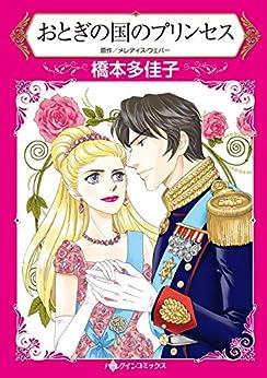 [橋本 多佳子, メレディス・ウェバー]のおとぎの国のプリンセス:一夜限りの相手は…王子 (ハーレクインコミックス)