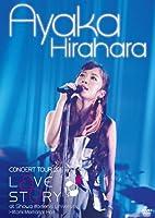 平原綾香 CONCERT TOUR 2011~LOVE STORY~ at 昭和女子大学人見記念講堂 [DVD]