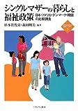 シングルマザーの暮らしと福祉政策―日本・アメリカ・デンマーク・韓国の比較調査 (新・MINERVA福祉ライブラリー)