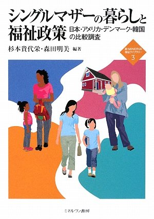 シングルマザーの暮らしと福祉政策―日本・アメリカ・デンマーク・韓国の比較調査 (新・MINERVA福祉ライブラリー)の詳細を見る
