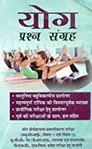 Yoga Question Bank (Useful for: Certification of Yoga Professionals (QCI-Level 1 & 2), UGC-NET, JRF & M.Phil., Ph.D. Entrance Exam