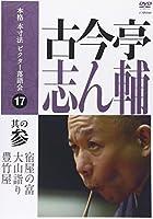 本格 本寸法 ビクター落語会  古今亭志ん輔 其の参 [DVD]
