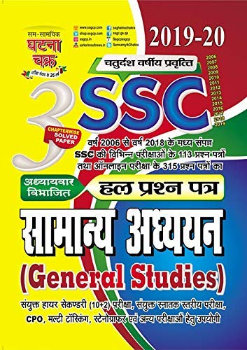 SSC General Studies Solved Question Paper (1913-B)
