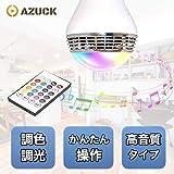 【AZUCK】 新型 2in1 LED電球スピーカー (調光調色 音楽再生 リモコン操作 Bluetooth4.0 E26/27口金 対応) 日本語説明書 & 1年保証付き