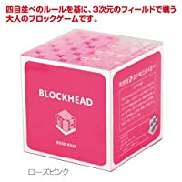 3次元四目並べゲーム BLOCKHEAD ブロックヘッドローズピンク