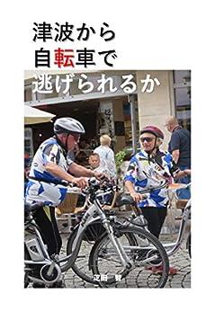 [疋田智, 自転車活用推進研究会]の津波から自転車で逃げられるか