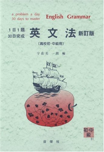 英文法―高校初級・中級用 (1日1題30日完成 (51))
