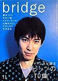 bridge (ブリッジ) 1998年 11月号 特集:草野マサムネが語るスピッツの10曲