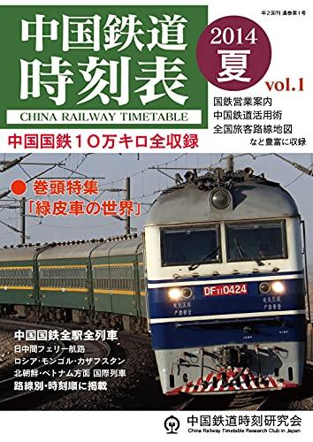 China Railway Timetable vol 1 (Japanese Edition)