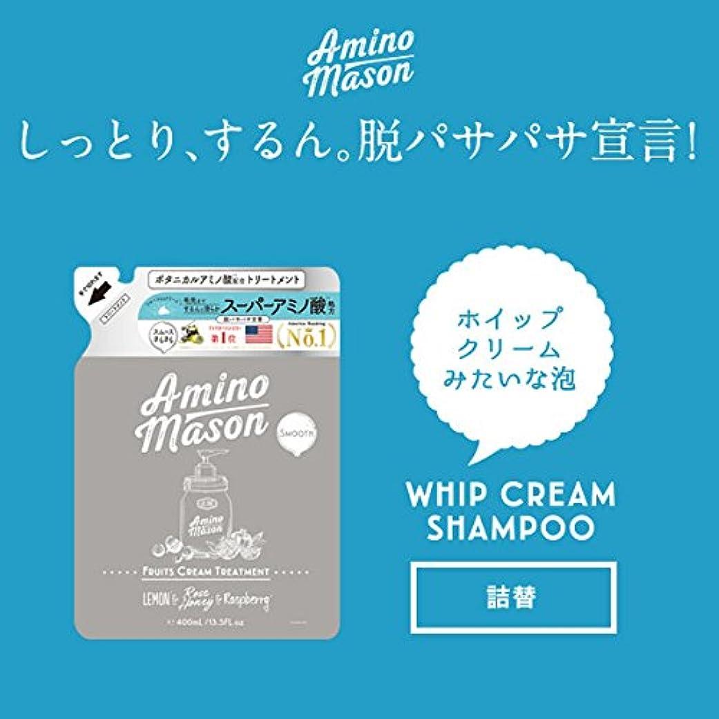 ライオネルグリーンストリート課税ステンレスAmino Mason アミノメイソン ホイップクリーム シャンプー 詰め替え 400ml (スムース)