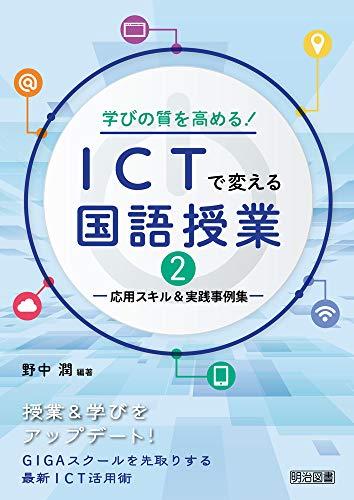学びの質を高める! ICTで変える国語授業2 ―応用スキル&実践事例集―
