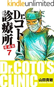 Dr.コトー診療所 愛蔵版 7巻 表紙画像