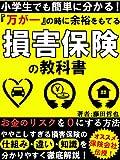 小学生でも簡単に分かる!損害保険の教科書:お金のリスクを0にする方法【保険】【損保】
