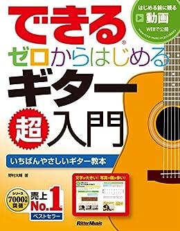 [野村 大輔]のできる ゼロからはじめるギター超入門