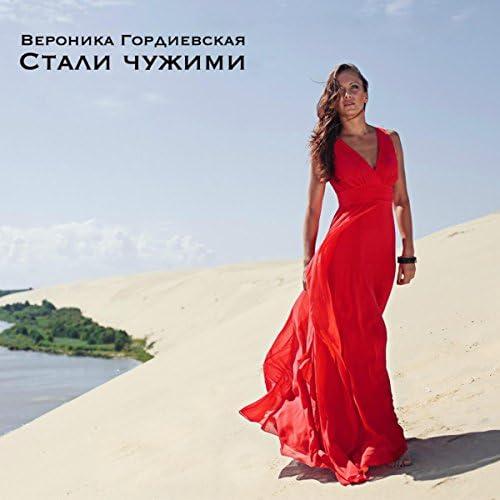 Вероника Гордиевская