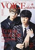 【Amazon.co.jp 限定】【Amazon.co.jp 限定特典/生写真付き】TVガイドVOICE STARS vol.8