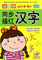 Chinese Characters (primary, for 3-6) (Chinese Edition)
