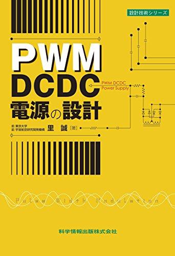 PWM DCDC電源の設計 (設計技術シリーズ)