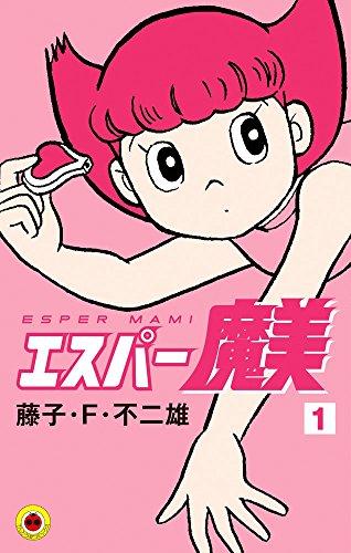 エスパー魔美 (1) (てんとう虫コミックス)