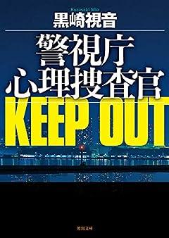 警視庁心理捜査官 KEEP OUT 〈新装版〉 (徳間文庫)