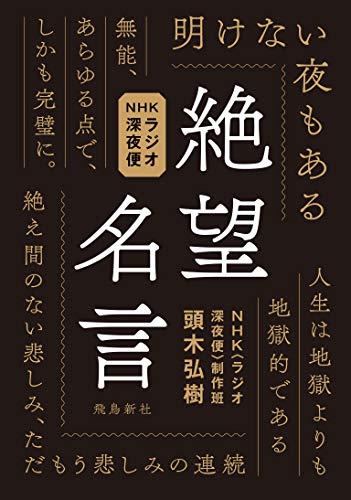 NHKラジオ深夜便 絶望名言