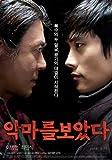 Pop Culture Graphics I Saw The Devil Poster Movie Korean C (11 x 17 Inches - 28cm x 44cm)