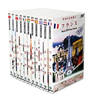 世界の音楽旅行 全11巻セット [DVD]