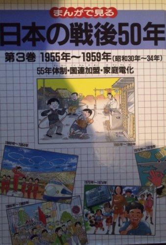 まんがで見る日本の戦後50年〈第3巻〉―55年体制・国連加盟・家庭電化〈1955年~1959年(昭和30年~34年)〉