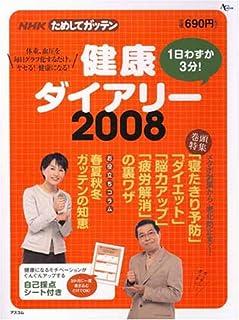 NHKためしてガッテン健康ダイアリー2008 (AC mook)