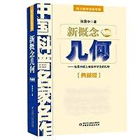 新概念几何——院士数学讲座专辑·中国科普名家名作(典藏版)