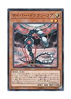 遊戯王 日本語版 18SP-JP105 Cyber Dragon Core サイバー・ドラゴン・コア (スーパーレア)